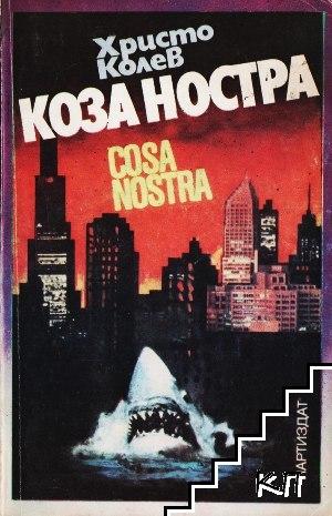 Коза Ностра