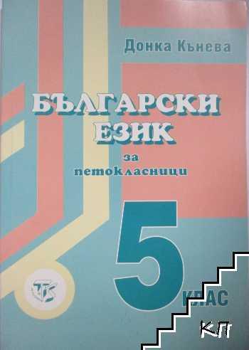 Български език за петокласници