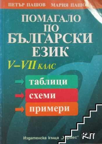 Помагало по български език за 5.-7. клас