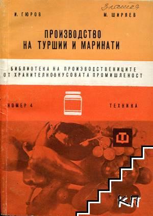 Производство на туршии и маринати