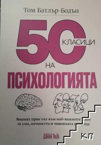 50 класици на психологията