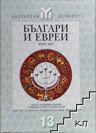 Българи и евреи. Част 2