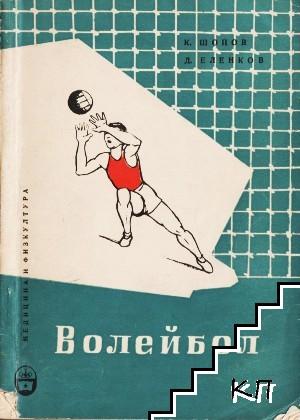 Ръководство по волейбол