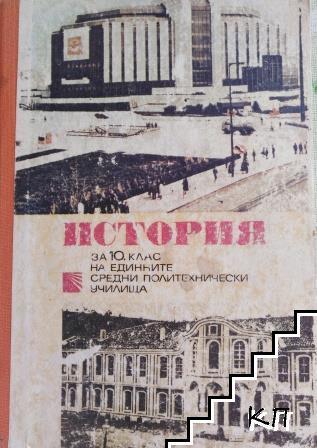 История за 10. клас на ЕСПУ