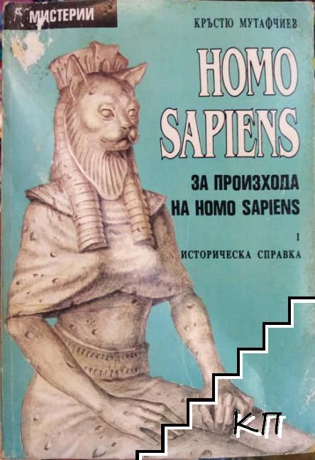 Homo sapiens. За произхода на Homo sapiens. Част 1