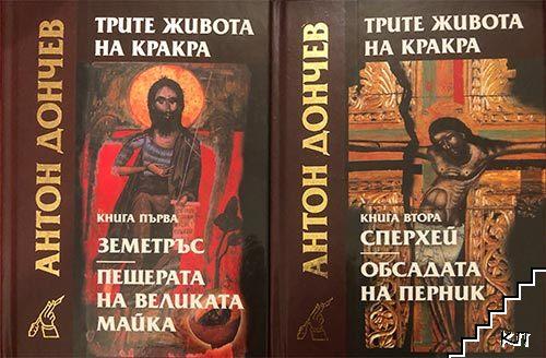 Трите живота на Кракра. Том 1-2