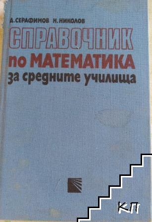 Справочник по математика за средните училища