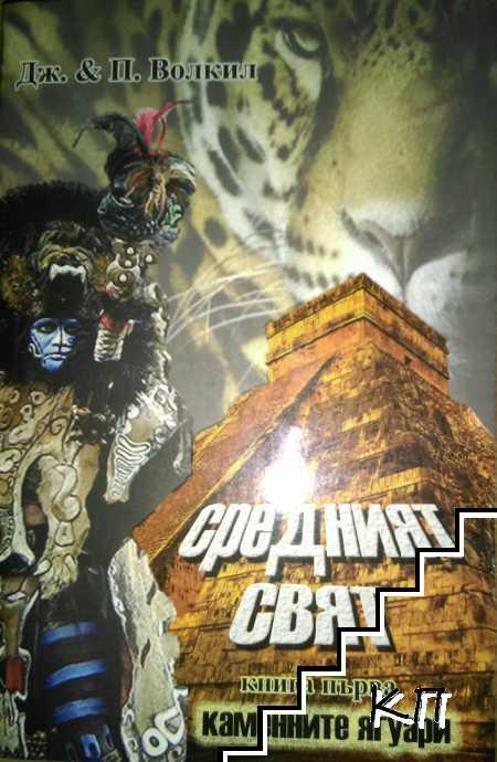 Каменните ягуари. Книга 1: Средният свят