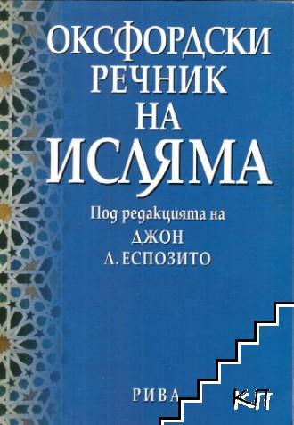 Оксфордски речник на исляма