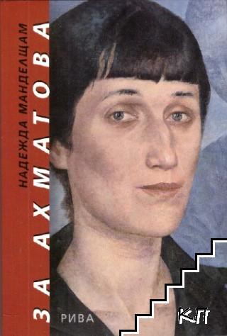 За Ахматова