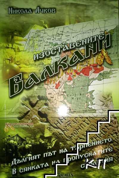 Изоставените Балкани