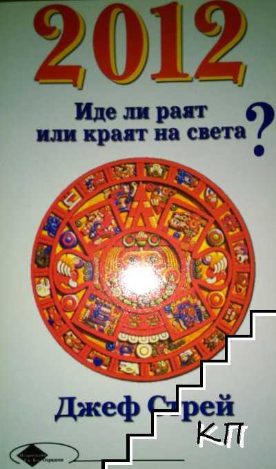 2012: Иде ли раят или краят на света?