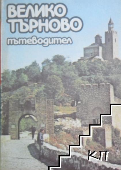 Велико Търново. Пътеводител