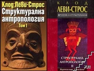 Структурална антропология. Том 1-2