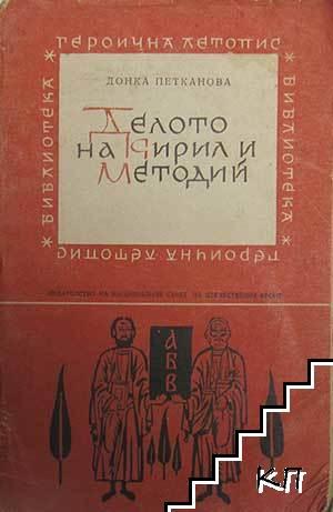 Делото на Кирил и Методий