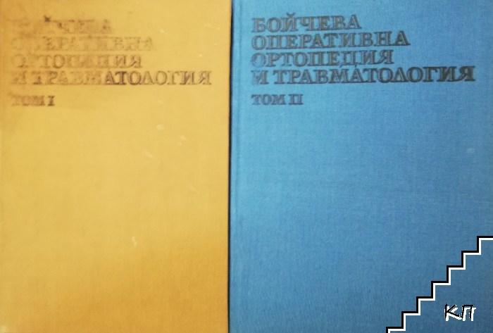 Бойчева оперативна ортопедия и травматология. Том 1-2