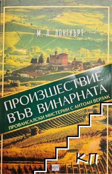Произшествие във винарната