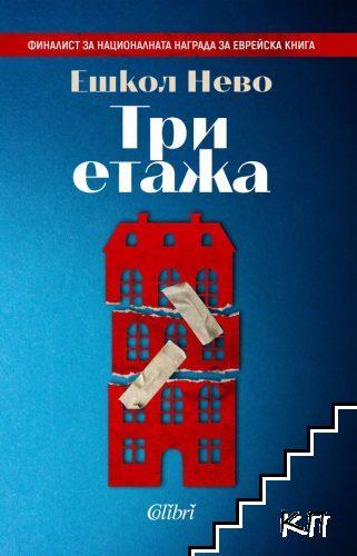 Три етажа