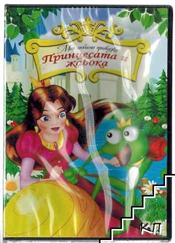 Принцесата и жабока