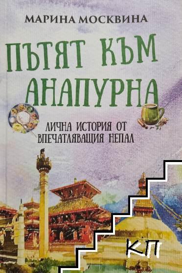 Пътят към Анапурна