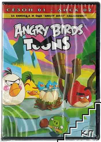 Angry Birds Toons: Анимационен сериал. Сезон 1. Диск 2