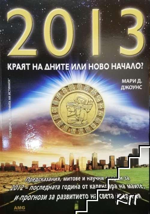 2013 - краят на дните или ново начало?