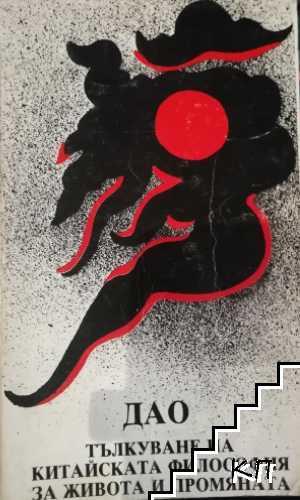 Дао. Тълкуване на китайската философия за живота и промяната