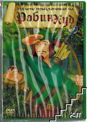 Новите приключения на Робин Худ