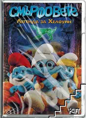 Смърфовете: Легендата за Хелоуин