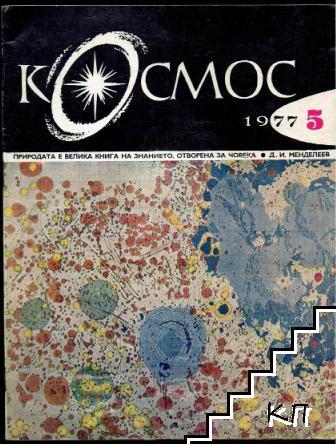 Космос. Бр. 5 / 1977