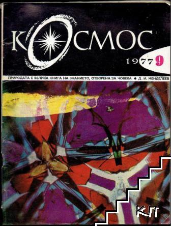 Космос. Бр. 9 / 1977
