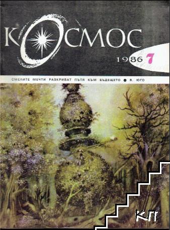 Космос. Бр. 7 / 1986