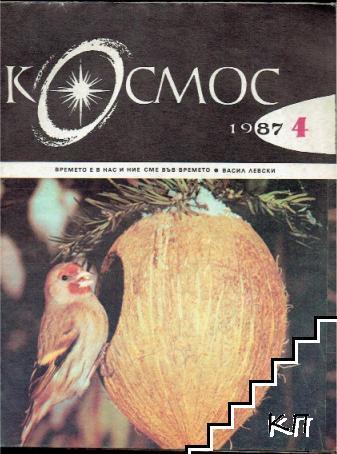 Космос. Бр. 4 / 1987