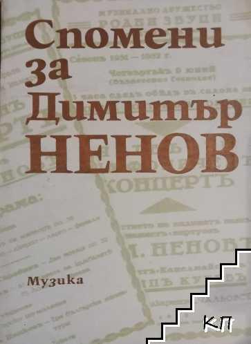 Спомени за Димитър Ненов