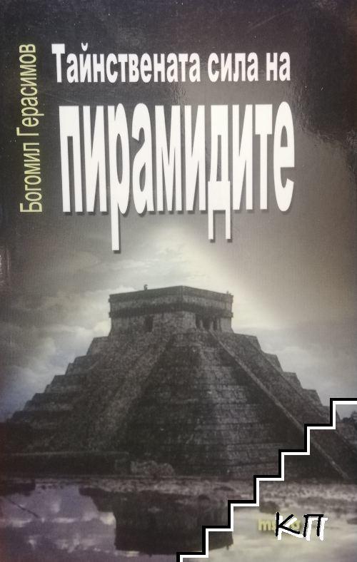 Тайнствената сила на пирамидите