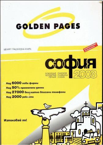 Golden pages 2008. София