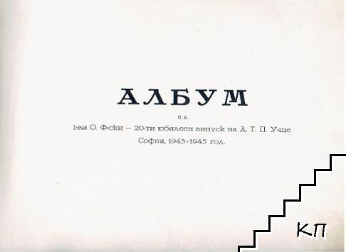Албум на 1-ви Общовойскови свързочен полк - 20-ти юбилеен випуск на Д. Т. П. София 1943-1945 г.