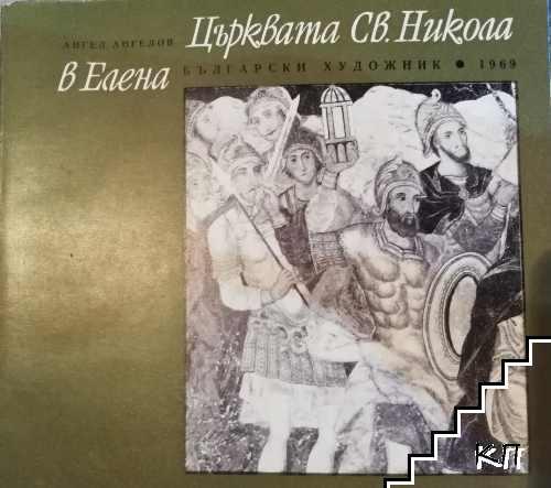 """Църквата """"Св. Никола"""" в Елена"""
