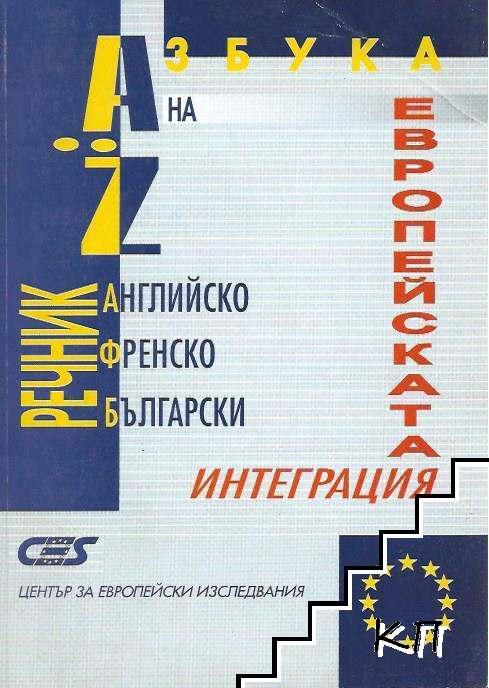 Азбука на европейската интеграция