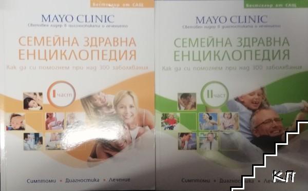Семейна здравна енциклопедия. Част 1-2
