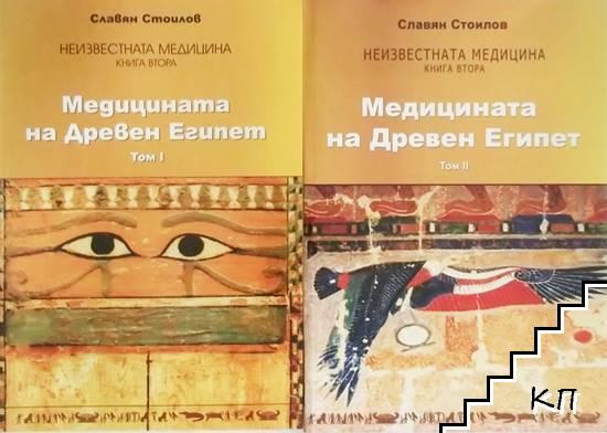 Медицината на Древен Египет. Том 1-2