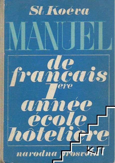 Manuel de Français 1ère année école hotelière / Френски език за курсовете при главно управление по туризъм