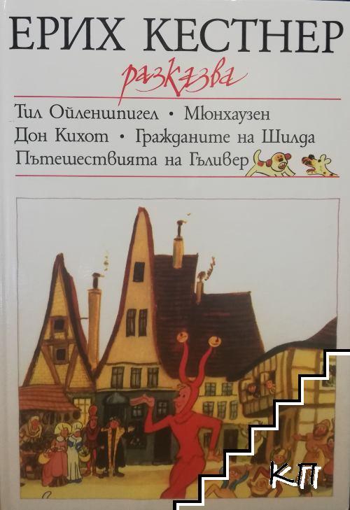 Ерих Кестнер разказва: Тил Ойленшпигелм; Мюнхаузен; Дон Кихот; Гражданите на Шилда; Пътешествията на Гъливер
