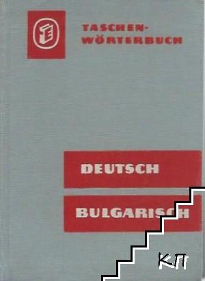 Deutsch-bulgarisch Wörterbuch