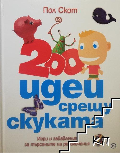 200 идеи срещу скуката