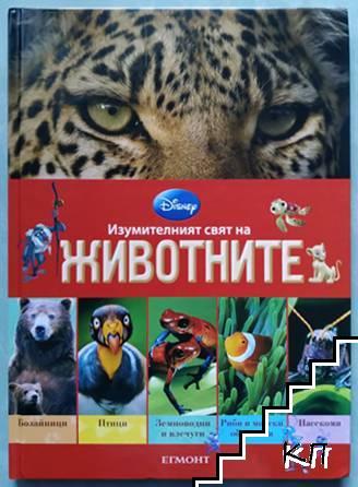 Изумителният свят на животните