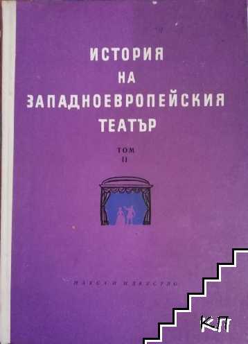 История на западноевропейския театър. Том 2