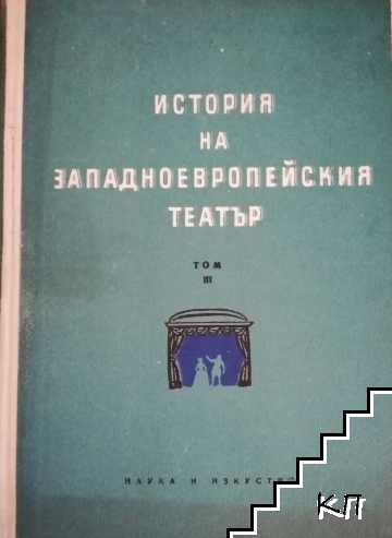 История на западноевропейския театър. Том 3