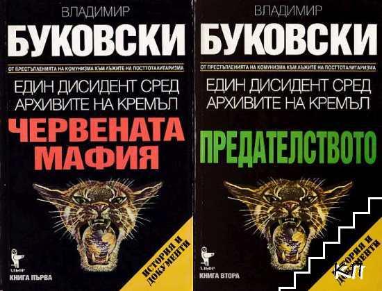 Един дисидент сред архивите на Кремъл. Книга 1-3