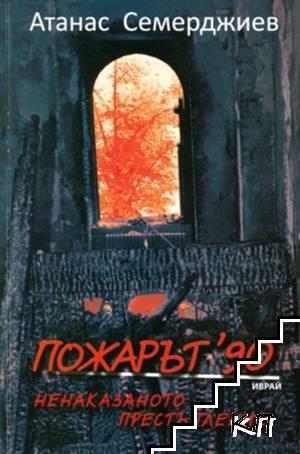 Пожарът '90 - ненаказаното престъпление